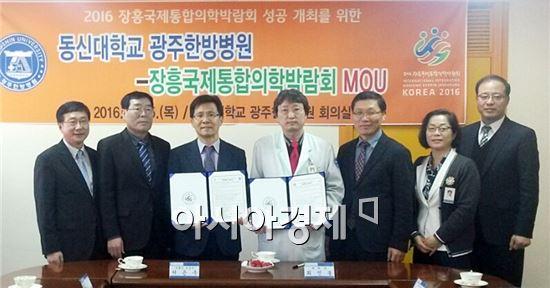 장흥군(군수 김성)과 동신대학교 광주한방병원(병원장 최진봉)가 2016장흥국제통합의학박람회의 성공 개최를 위한 업무 협약을 맺었다.