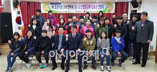 장흥군(군수 김성)은 지난 25일 장흥국민체육·여성향상센터에서 중·고등학교에 입학하는 신입생 30명에게 교복상품권을 전달했다.