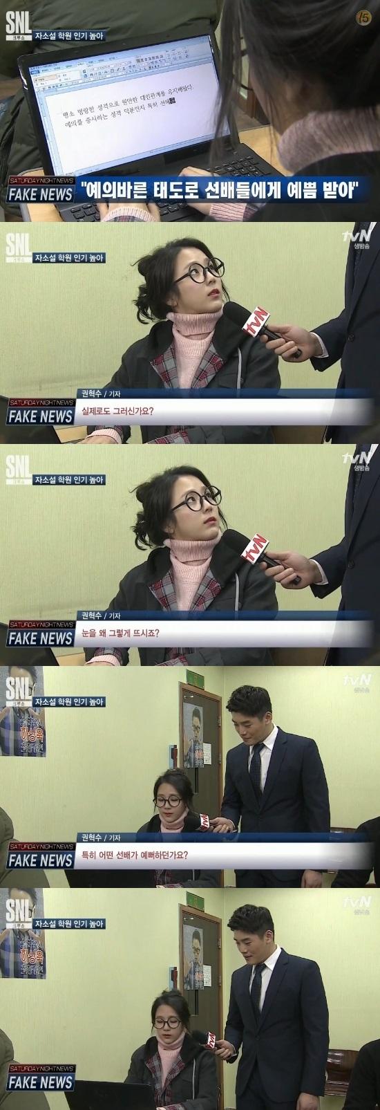 SNL 코리아 시즌7 예원 / 사진=tvN 'SNL 코리아 시즌7' 예원 캡처