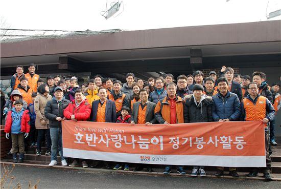 전중규 호반건설 대표(앞줄 오른쪽 다섯번째) 등 호반사랑나눔이 봉사단이 서울대공원 DIY가구만들기 봉사활동을 펼치고 기념촬영을 하고 있다.