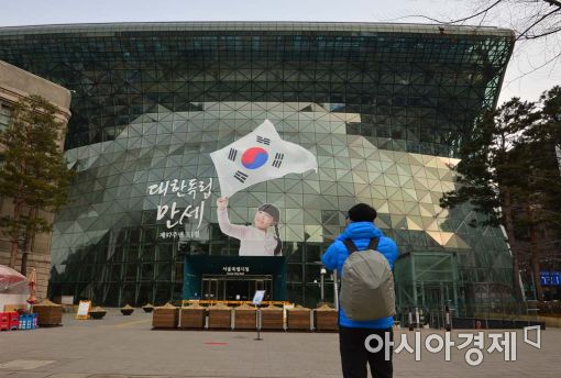 [포토]서울시청 외벽에 대형 태극기