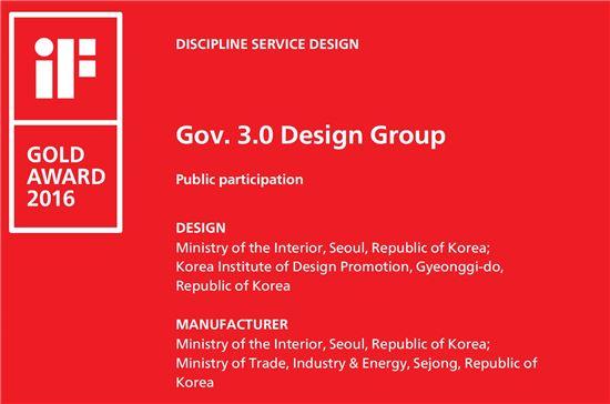 정부3.0 국민디자인단이 'if 디자인 어워드 2016'에서 올해 처음 도입된 서비스디자인(정부·기관) 부문에서 금상을 수상했다. 사진은 if 디지안 어워드의 인증서.