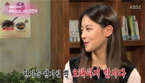 사진= KBS 2TV  '연예가중계'  방송화면 캡처
