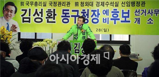 김성환 동구청장 예비후보가 선거사무소 개소식에서 인사말을 하고있다.