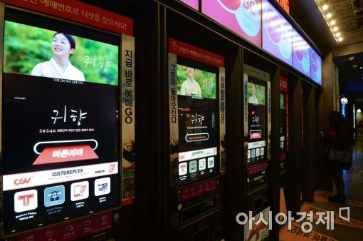 [포토]영화 '귀향', 나흘째 박스오피스 1위