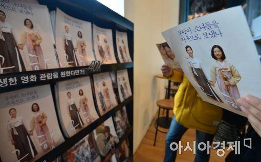 [포토]국민이 만든 영화 '귀향', 100만 코앞에