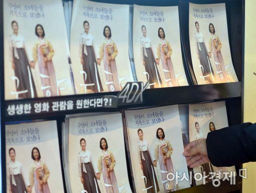 [포토]영화 귀향, 할리우드 대작 누르고 나흘째 1위