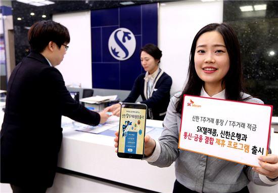 SK텔레콤은 신한은행과 손잡고 데이터 혜택과 금융 혜택을 결합한 '신한 T주거래 통장 / T주거래 적금'을 29일 출시한다고 밝혔다.