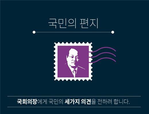국민의 편지. 사진=해당 홈페이지 캡처