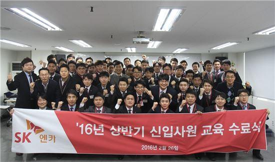 지난 1월 채용된 SK엔카직영 신입사원들이 8주간의 교육을 수료하고 기념촬영을 하고 있다.