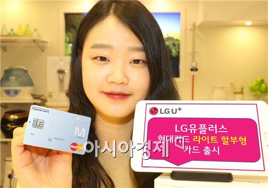 LG유플-현대카드, 쓴 만큼 할인 받는 '라이트할부형' 카드 출시