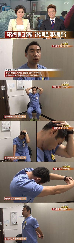 만성피로에 좋은 체조. 사진=KBS2 방송화면 캡처