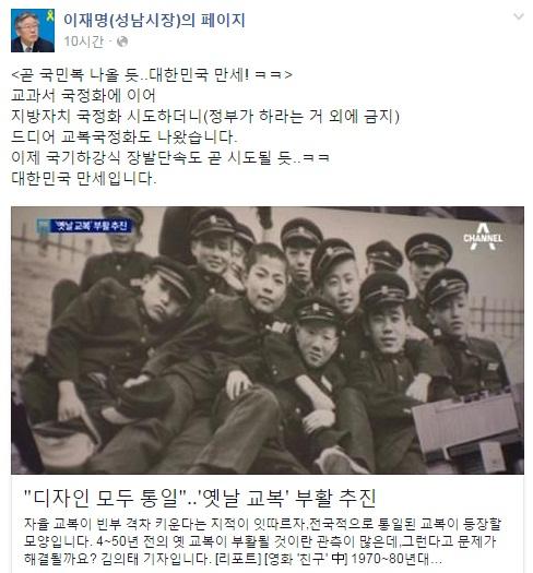 이재명 옛날 교복 반대 사진=이재명 성남시장 페이스북 캡처