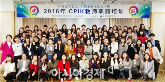 전남도교육청(교육감 장만채)은 3일 광주 신양파크호텔에서 원어민 중국어 보조교사 복무 관련 연찬회를 실시했다.