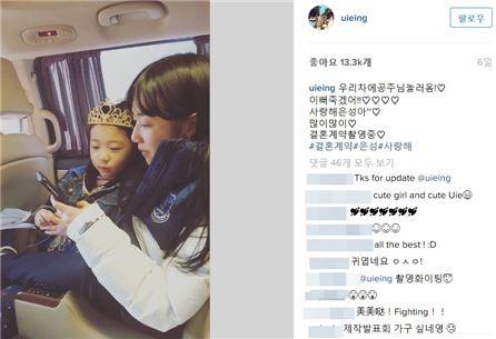 '결혼계약' 유이, 신린아. 사진 = 유이 인스타그램 캡처