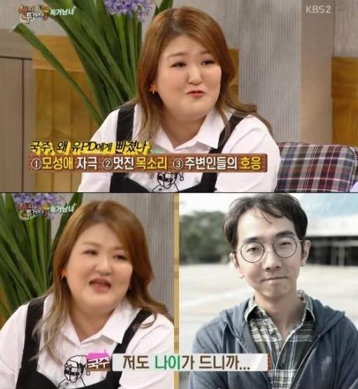 이국주, 유호진. 사진=KBS2 '해피투게더3' 방송캡처