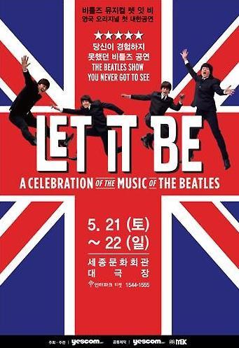 비틀즈 명곡으로 꾸며진 뮤지컬 '렛잇비'. 사진=뮤지컬 '렛잇비' 홍보 포스터