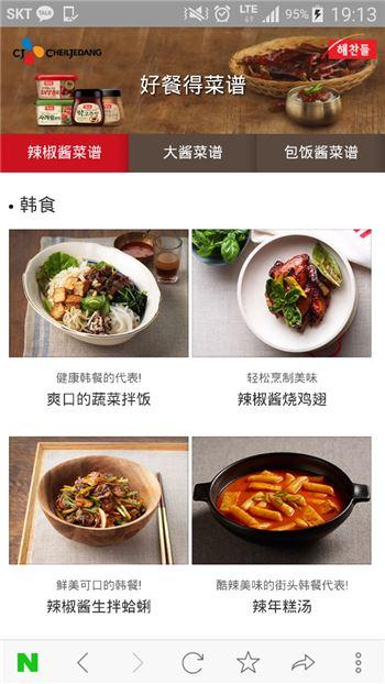 CJ제일제당, 中 수출용 장류 '큐알코드' 디지털 마케팅 실시