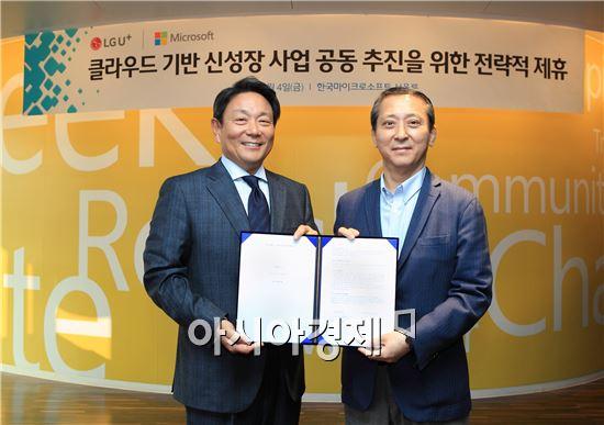 4일 오후 한국마이크로소프트 본사에서 업무협약식 후 LG유플러스 권영수 부회장(오른쪽)과 한국마이크로소프트 고순동 대표가 기념 촬영한 모습.