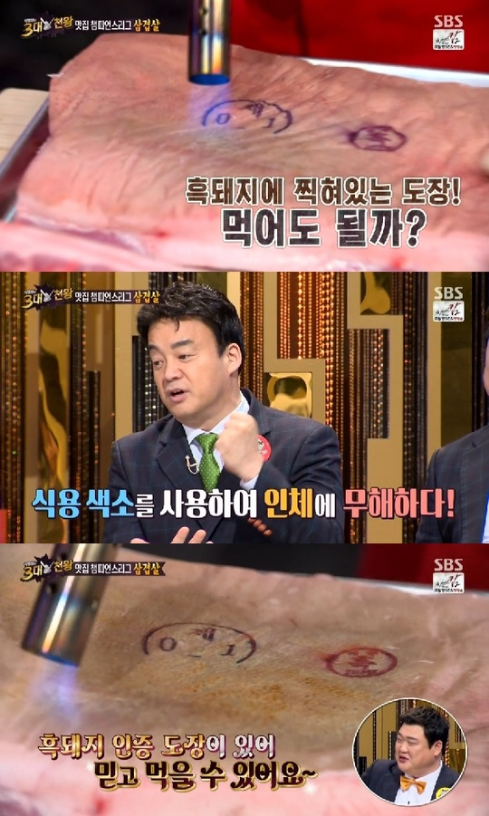 사진= SBS '백종원의 3대천왕' 방송화면 캡처