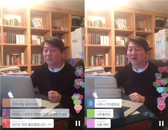 안철수 국민의당 공동대표가 5일 밤 자신의 트위터 계정을 통해 공개한 생방송 영상 (사진=안철수 트위터 @cheolsoo0919)