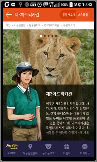 서울대공원 모바일앱