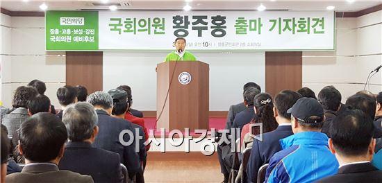 국민의당 황주홍(전남 고흥 보성 장흥 강진) 의원은 6일 장흥군민회관에서 출마 기자회견을 가졌다.