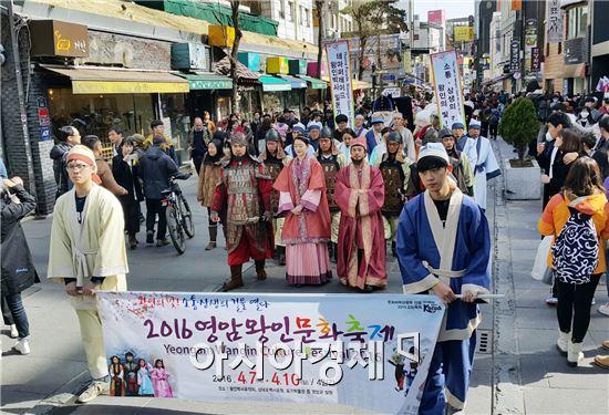 서울 인사동 한복판에서 6일 일본에 문자를 전파했던 백제의 왕인박사와 그 일행으로 분장한 대형 퍼레이드가 관광객들의 이목을 끌었다.