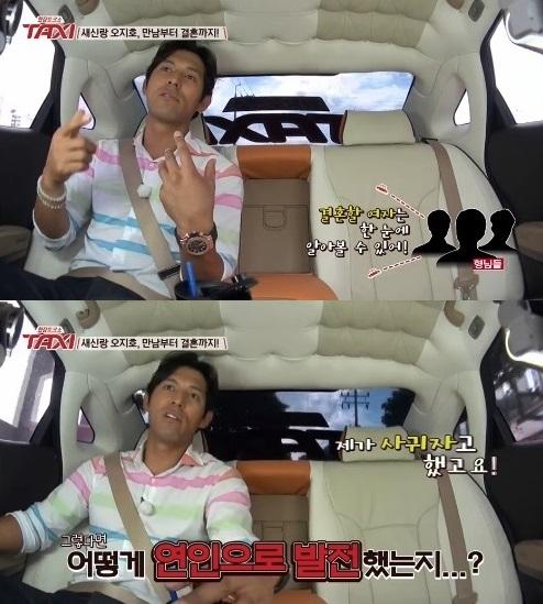 사진= tvN '현장토크쇼 택시' 방송화면 캡처