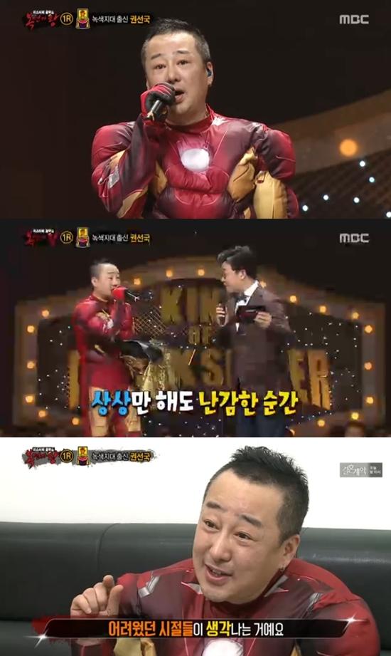 복면가왕 슈퍼 히어로 권선국 / 사진=MBC 복면가왕 슈퍼 히어로 권선국 캡처