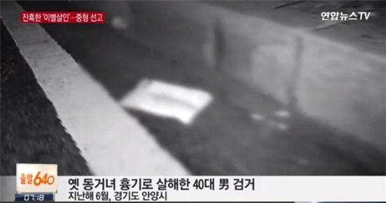 옛 동거녀 살해한 40대 남성 징역 30년 확정. 사진=연합뉴스TV 뉴스캡처