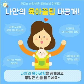 일동후디스, '나만의 육아꿀팁' 대공개 이벤트 진행