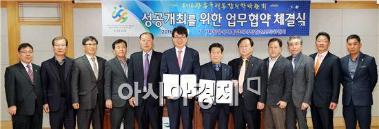 장흥군(군수 김성)은 지난 7일 군청 상황실에서 대한전문건설협회 전라남도회와 2016 장흥국제통합의학박람회의 성공개최를 위한 업무협약을 체결했다.