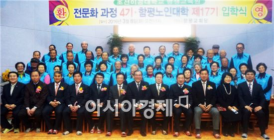 조선이공대학교(총장 최영일) 평생교육원 함평노인대학 입학식이 8일 오전 11시 함평학습관에서 열렸다.