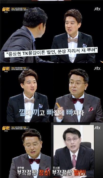 '썰전' 이철희 소장, 윤상현 새누리당 의원에 일침. 사진 = JTBC '썰전' 방송화면 캡처