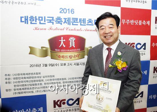 9일 보성다향대축제가 (사)한국축제콘텐츠협회 주최 2016 대한민국축제콘텐츠대상에서 4년 연속 축제경제부문 '대상'을 수상했다. 이용부 보성군수가 상패를 들고 기념사진을 촬영하고있다.
