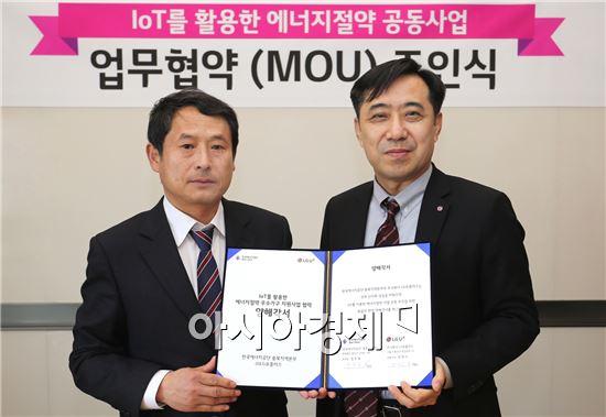 LG유플러스 IoT서비스부문 안성준 전무(오른쪽)와 한국에너지공단 충북지역본부 정주화 본부장이 양해각서 체결 후 기념촬영을 하고 있는 모습.