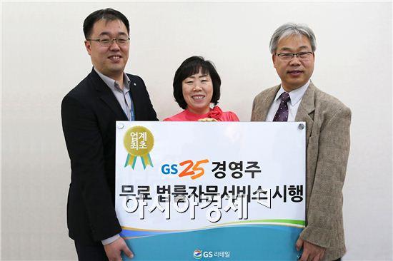 GS25, 경영주 법률 자문 서비스 도입