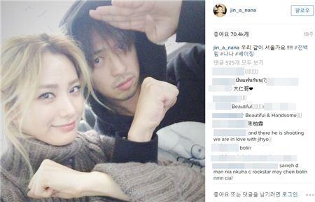 '라디오스타' 나나, 배우 진백림. 사진 = 나나 인스타그램 캡처