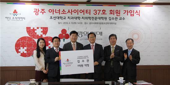 김수관(52) 조선대학교 치과대학·치의학전문대학원 교수가 광주사회복지공동모금회의 1억 이상 개인고액기부자 클럽인 '아너소사이어티' 37호 회원으로 가입했다.