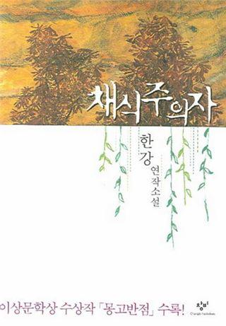 소설 '채식주의자' 사진=한강 소설 채식주의자 표지