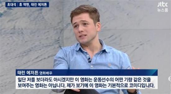 사진=JTBC '뉴스룸' 캡처
