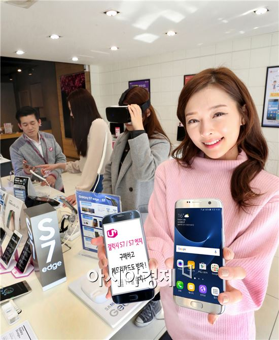 LGU+, 갤럭S7 50만원대 구입가능 '지원금 26.4만원'