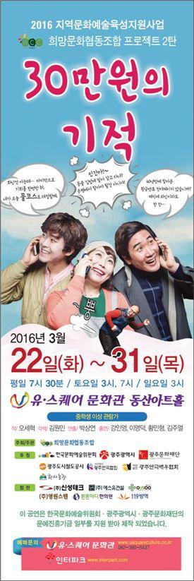 연극 '30만원의 기적'