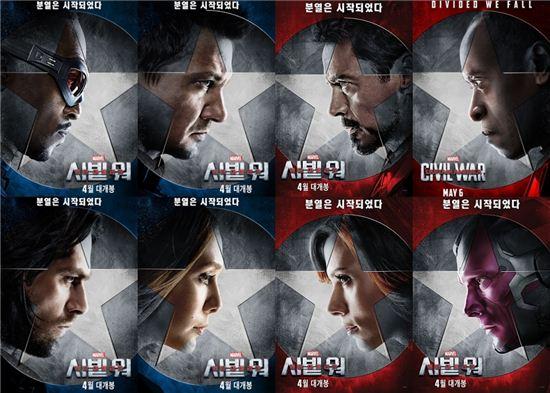 영화 '캡틴아메리카 시빌워' 포스터 / 사진=마블 공식 SNS 제공.