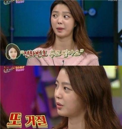 '해피투게더3' 배우 엄현경. 사진 = KBS2 '해피투게더3' 방송화면 캡처