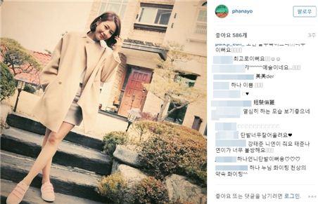 '해피투게더3' 배우 박하나. 사진 = 박하나 인스타그램 캡처