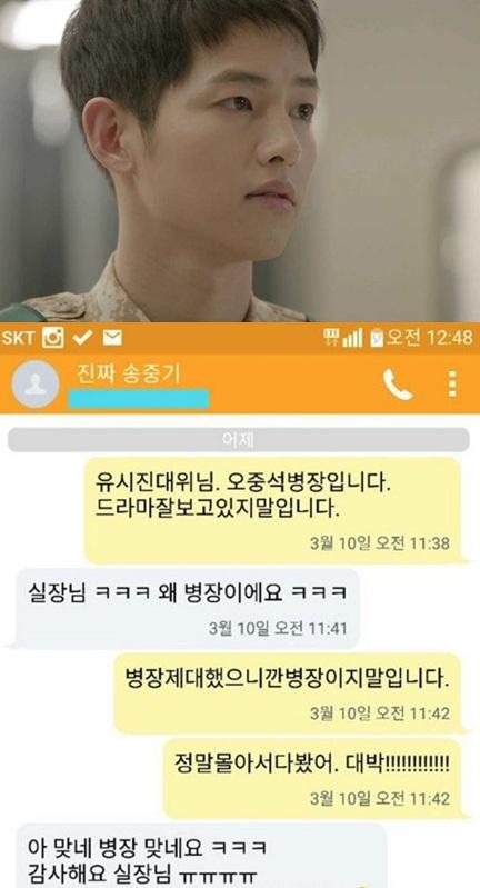 사진작가 오중석이 송중기에게 보낸 문자. 사진=KBS2 '태양의 후예' 방송캡처, 오중석 인스타그램 캡처