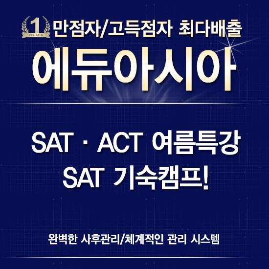 SAT만점 매년배출 SAT/ACT학원 에듀아시아 설명회