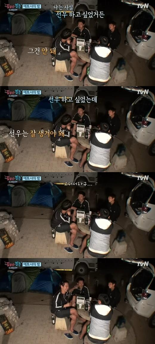 사진= tvN '꽃보다 청춘 in 아프리카' 방송화면 캡처